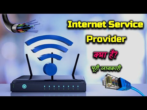 What is Internet Service Provider (ISP) With Full Information? – [Hindi] – Quick Support