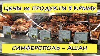 видео Цены на продукты  в Крыму