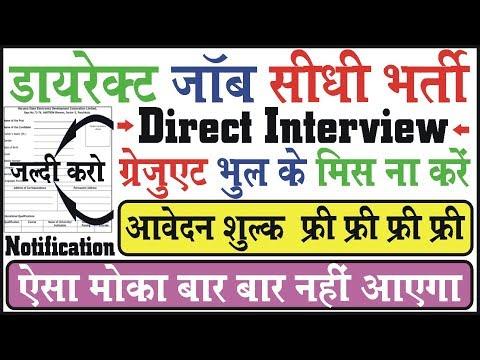 No-Exam Direct भर्ती | Graduate मिस ना करें | sarkari naukri 2018 | latest govt jobs 2018