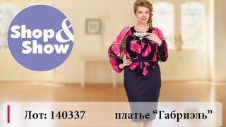 Shop & Show (одежда). 140337 платье Габриэль