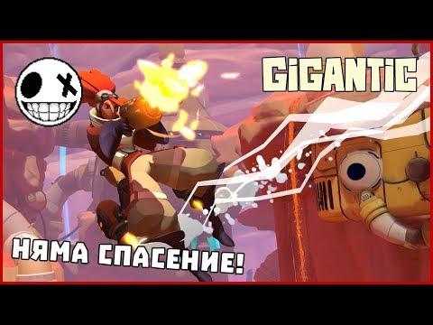 видео: beckett геймплей - gigantic