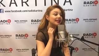 Тина Кароль на радио в Германии