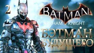 Batman: Arkham Knight ► Прохождение #2 ► КОСТЮМ ИЗ БУДУЩЕГО