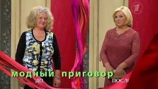 Модный приговор Дело о том зачем Эвелине бюстгалтер Modnyy Prigovor