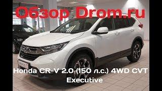Honda CR-V 2017 2.0 (150 л.с.) 4WD CVT Executive - видеообзор