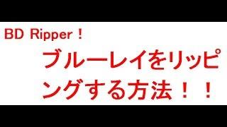 超簡単!ブルーレイをリッピングする方法!BD Ripper 2017! ブルーレイ 検索動画 29