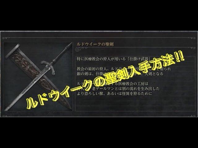 剣 聖 ボーン ブラッド の ルドウイーク 聖剣のルドウイーク (せいけんのるどういーく)とは【ピクシブ百科事典】