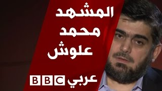 محمد علوش في المشهد