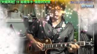 中文高橋洋子殘酷天使編曲亞洲吉他之神小林信一少時御用吉他手npopboy ...