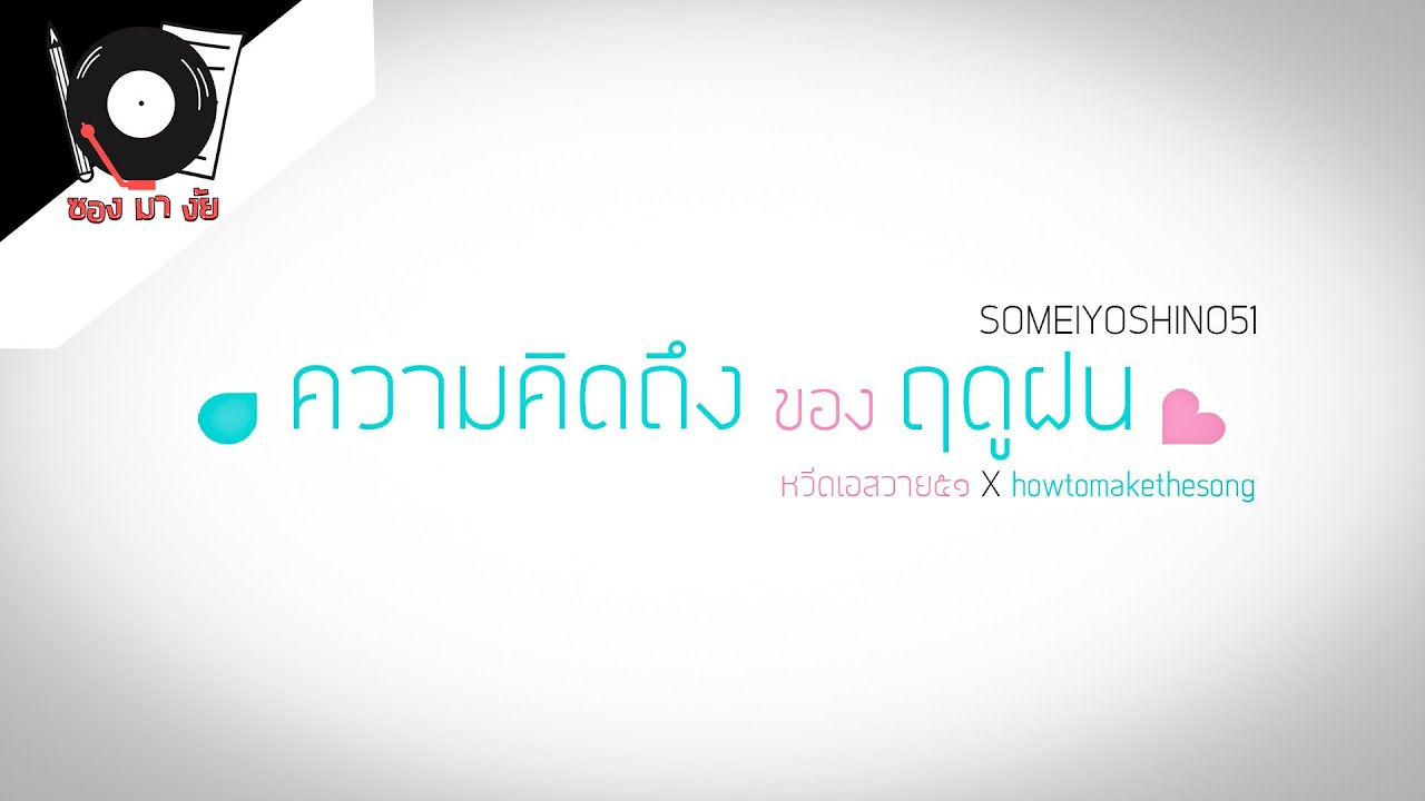 SY51 l ความคิดถึงของฤดูฝน [Cover by howtomakethesong]