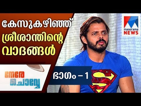 Interview with Sreesanth in Nerechovve Part1  | Manorama News