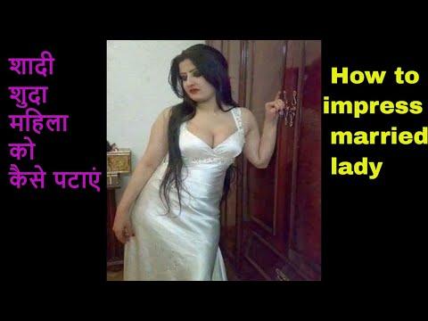 शादीशुदा औरत को कैसे पटाये   How To Impress Married Women In Hindi    Seduce  A Woman RESEARCH HOUSE