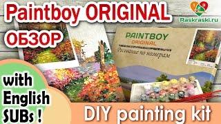 Рисуй легко! Раскраска по номерам Paintboy ORIGINAL!🎨 Обзор
