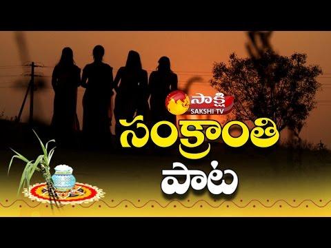 Sakshi  TV Special Sankranthi Song - Watch Exclusive