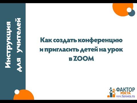 Как создать конференцию в Zoom и пригласить детей