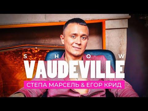 VAUDEVILLE Ильи Соболева. В гостях: Егор Крид, Степа Марсель.