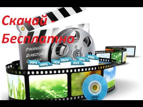 Скачать бесплатно Мощный видео конвертер ВидеоМАСТЕР ключ вшит