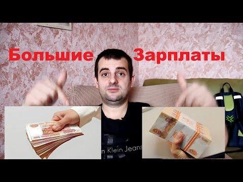 Где большие зарплаты в России и как туда попасть! Смотри до конца!