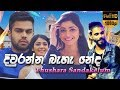 Diwranna Behe Neda - Thushara Sandakelum {greenEye 360K Creation}