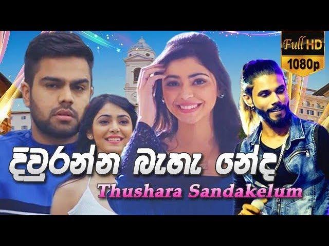 Diwranna Behe Neda - Thushara Sandakelum {greenEye 360K Creation} #1