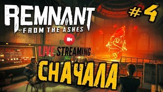 REMNANT: FROM THE ASHES ➤ СНАЧАЛА  ➤ ПРОХОЖДЕНИЕ #4 ➤ Remnant: From the Ashes обзор