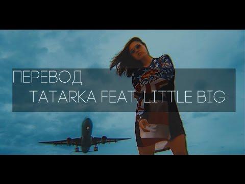 ПЕРЕВОД ПЕСНИ TATARKA - U CAN TAKE (feat. LITTLE BIG)