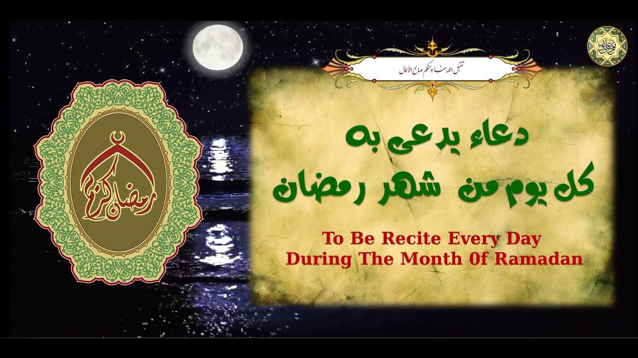 دعاء يدعى به كل يوم من شهر رمضان المبارك Youtube
