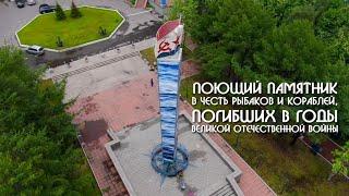 Поющий памятник в честь рыбаков и кораблей погибших в годы Великой Отечественной войны Мурманск 4K