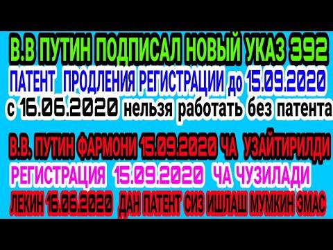 Указ 274 продлен до 15.09.2020г Патент, регистрация. Новый указ 392 подписал Президент РФ
