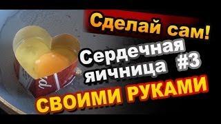 яичница в форме сердца своими руками #3 / Эксперименты на кухне / Рецепты Sekretmastera