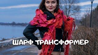 МК по валянию шарфа с блокираторами. Валяный шарф из шерсти и шелка на пряже.