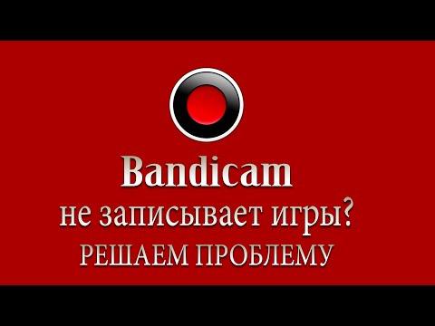 Скачать Bandicam Программа, позволяющая захватывать