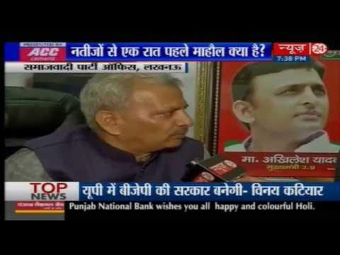 BJP and SP office Lucknow में माहौल क्या है ?