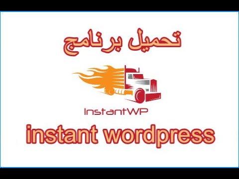 تحميل برنامج Instant Wordpress Youtube