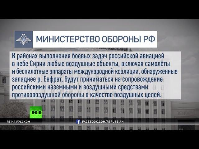 Конфронтация становится опасной: Россия прекращает сотрудничество с США в Сирии