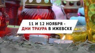 Трагедія в Іжевську: люди несуть іграшки та квіти до обрушився дому в Іжевську