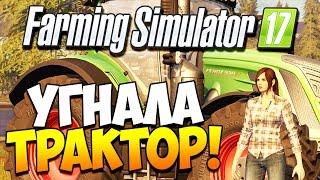Farming Simulator 17 | Угнала папин трактор!