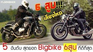 5 อันดับ bigbike 6 สูบ ทีดีที่สุด เสียงโหดมาก!!