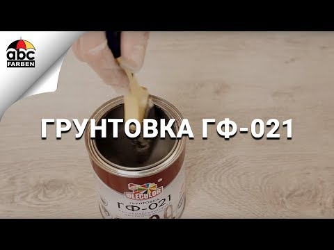 Грунтовка ГФ-021 Olecolor