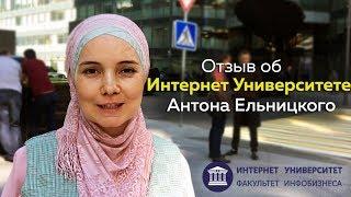 Гузель Сафиулина: Отзыв об Интернет Университете Антона Ельницкого