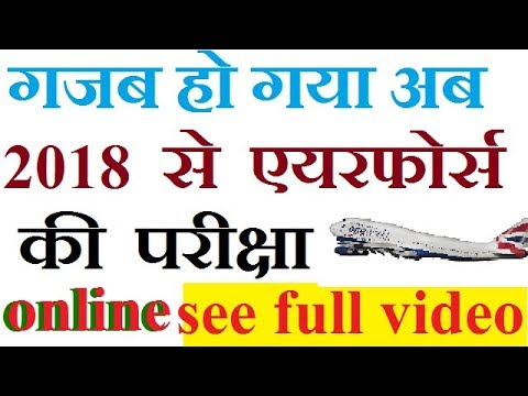 air force  training | air force academy | air force  interview | air force india in hindi