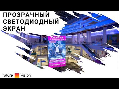 Прозрачный светодиодный экран в ТЦ Ривьера г.Москва