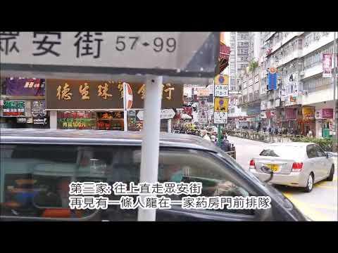 荃灣排隊買口罩-直擊實況 - YouTube