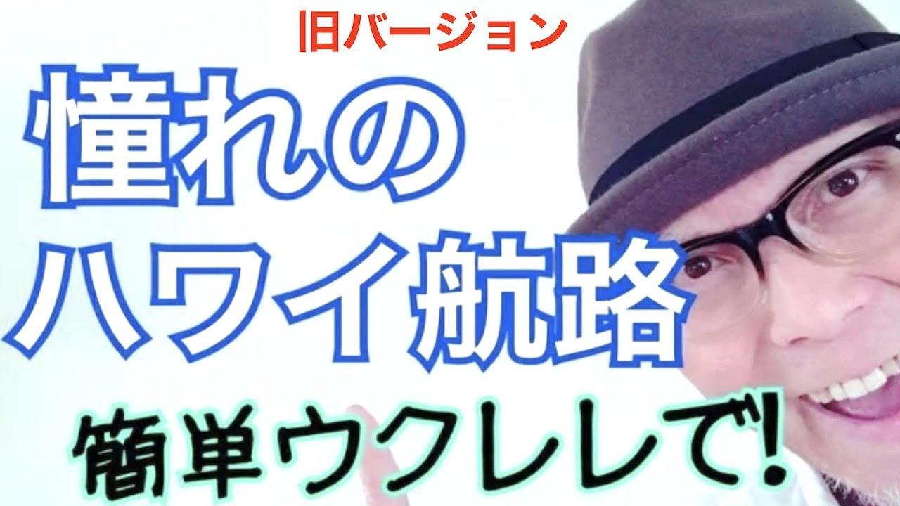 憧れのハワイ航路  / ウクレレ 超かんたん版【コード&レッスン付】GAZZLELE