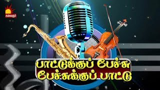Pattuku Pechu Pechuku Pattu | Song and Fun | Kalaignar TV