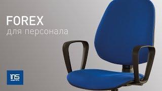 Обзор кресла для персонала Forex (Nowy Styl)