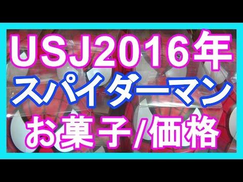 USJ スパイダーマン お土産/価格 2016年