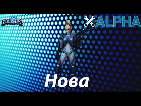 видео: heroes of the storm: Обзор (31 выпуск) - Нова