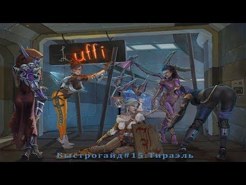видео: heroes of the storm: Тираэль - Быстрогайд (Выпуск 15)