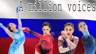 Евгения Медведева Анна Щербакова Камила Валиева Алёна Косторная Миллион голосов